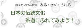 親子たいけん教室 みる・きく・さわる 「日本の伝統文化 茶道にふれてみよう!」