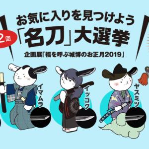 かわいいキャラクターで名刀のことがよく分かる! 第2回「名刀」大選挙