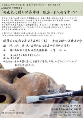 山内家資料修理説明会「彩色文化財の保存修理-能面・古人形を中心に-」