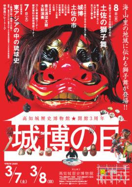 【中止】開館3周年 城博の日「お城下で見る土佐国その6 土佐の獅子舞」