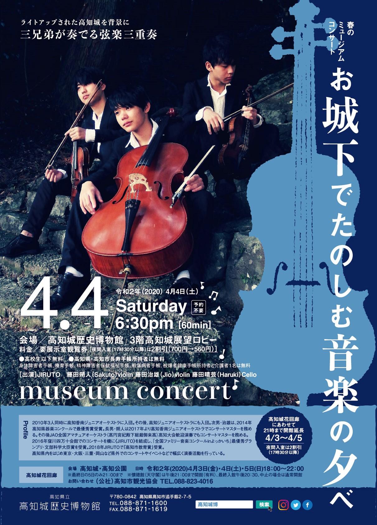 【中止】春のミュージアムコンサート~お城下でたのしむ音楽の夕べ~