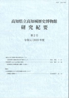 高知県立高知城歴史博物館研究紀要 第2号 令和元(2019)年度