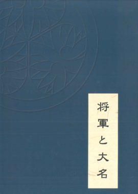 将軍と大名―徳川幕府と山内家