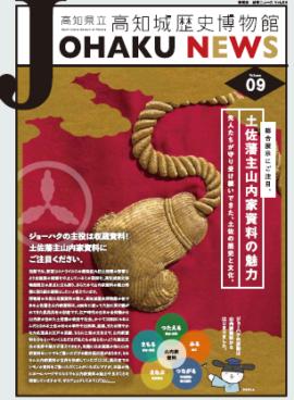 情報誌 城博ニュースVol.09