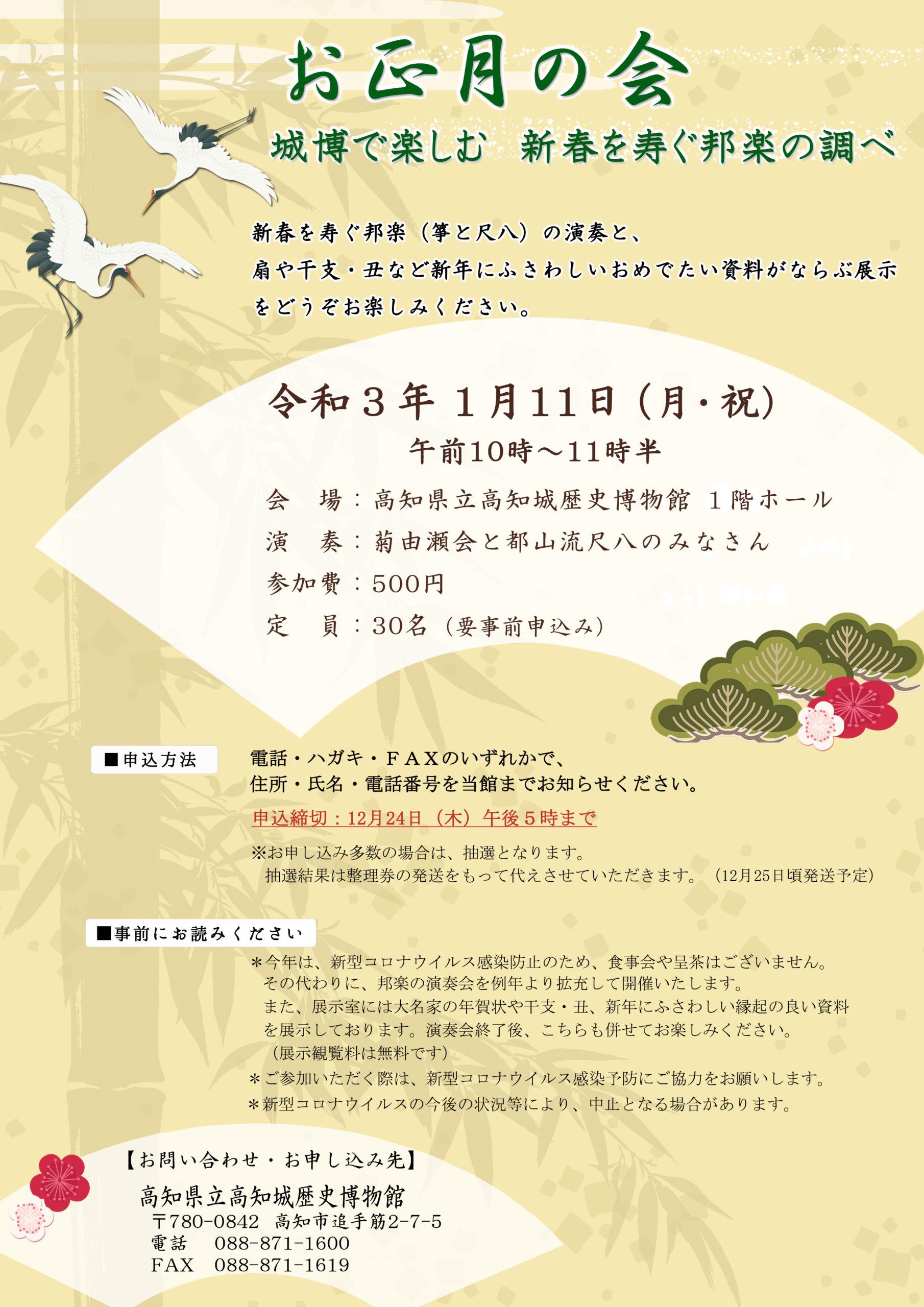 【開催中止】お正月の会 城博で楽しむ 新春を寿ぐ邦楽の調べ
