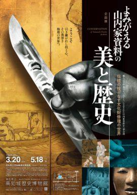 実演講座「紙づくりの技 文化財補修紙の世界」