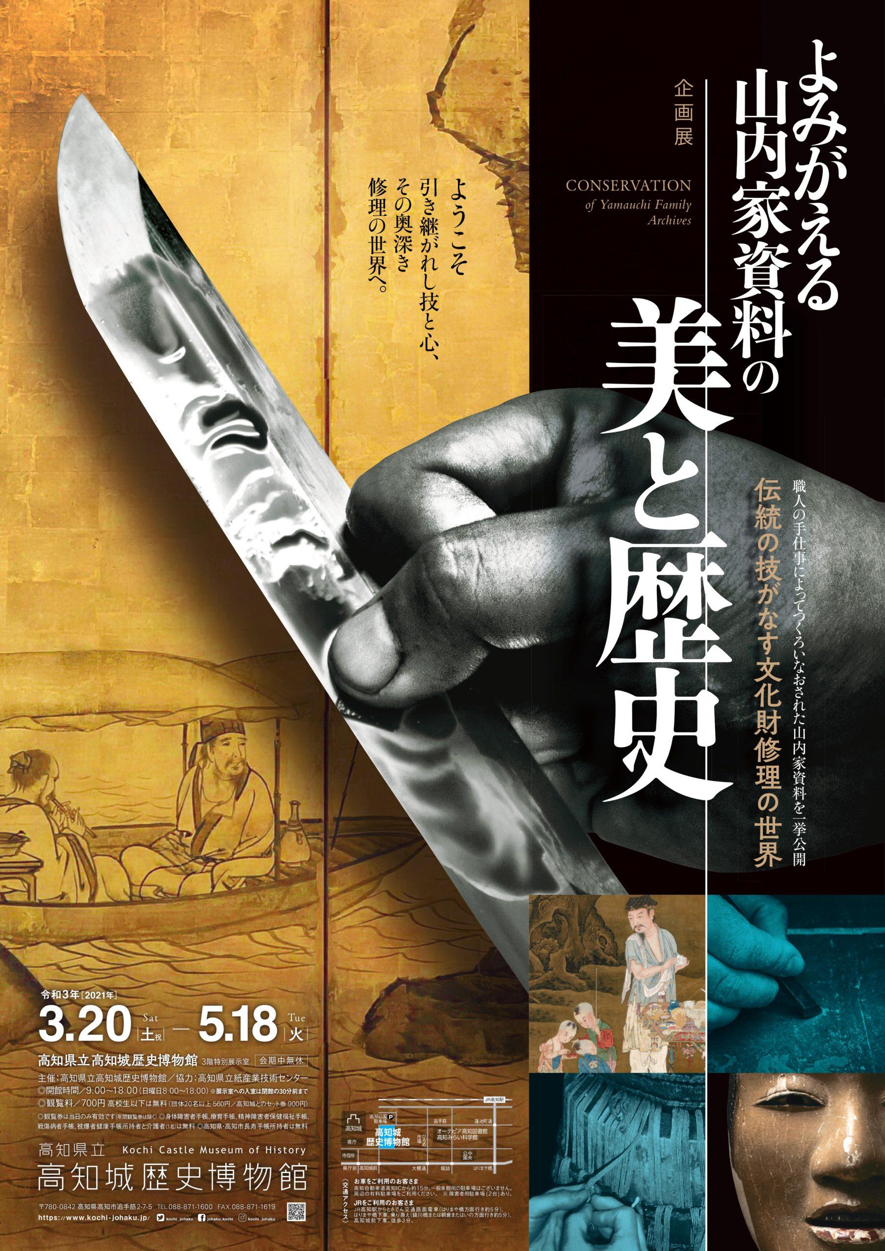 実演講座「研師の技 刀剣研磨の世界」
