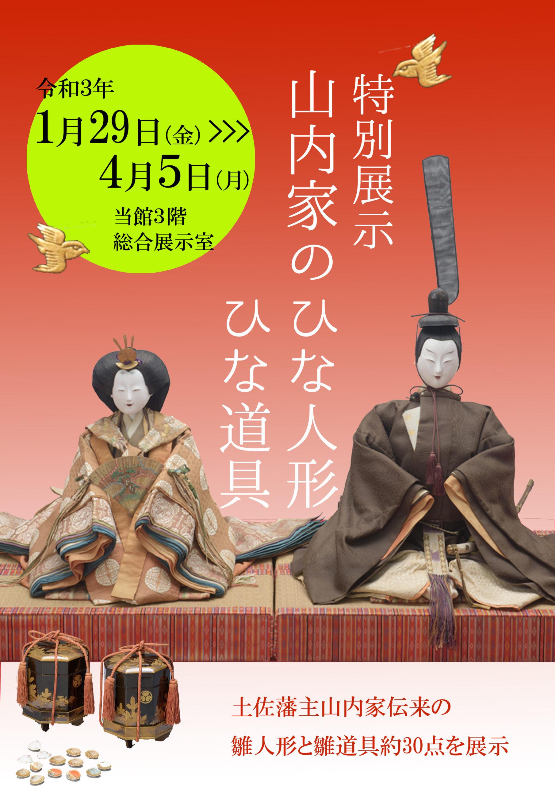 (1/29~4/5)特別展示 山内家のひな人形・ひな道具