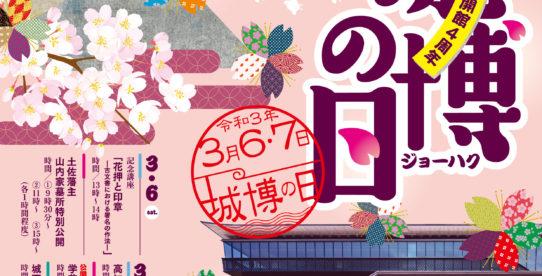 開館4周年「城博の日」 観覧料無料・特別行事