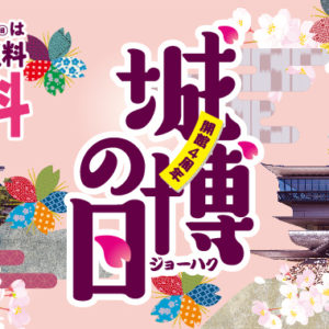 3/6,7は「城博の日」すべての方の展示観覧料が無料!
