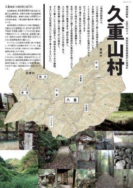 地域記録集4号  香美郡九重山村