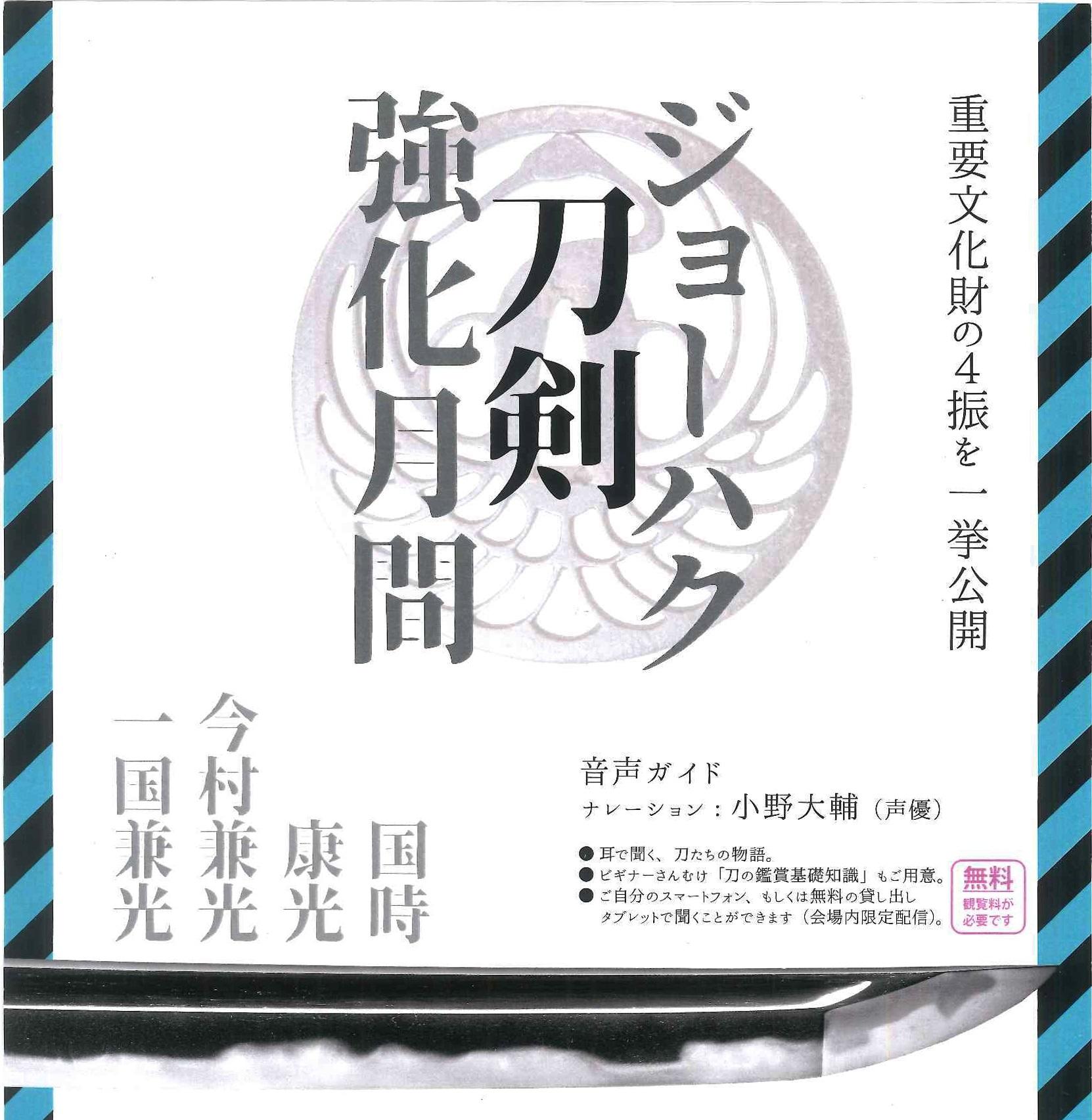 (4/16~6/14)ジョーハク 刀剣 強化月間