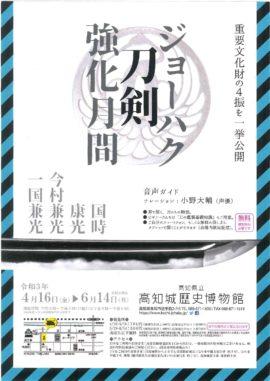 特別展示 ジョーハク 刀剣 強化月間