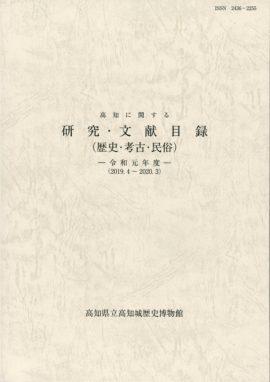 高知に関する研究・文献目録(歴史・考古・民俗)―令和元年度―(2019.4~2020.3)