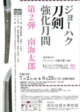 特別展示 ジョーハク 刀剣 強化月間 第2弾 南海太郎