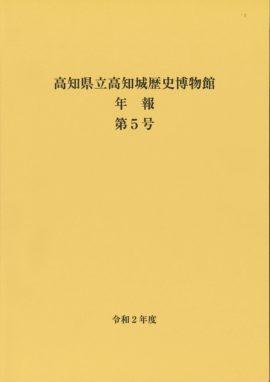 高知県立高知城歴史博物館 年報 第5号 令和2年度