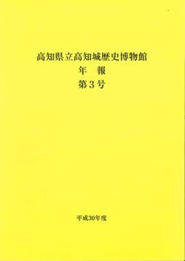 高知県立高知城歴史博物館 年報 第3号 平成30年度