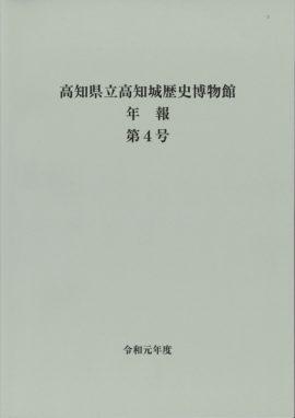 高知県立高知城歴史博物館 年報 第4号 令和元年度