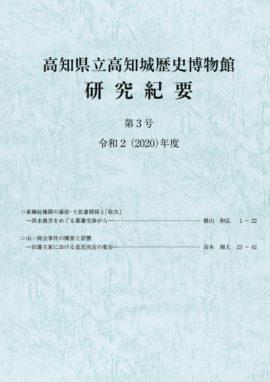 高知県立高知城歴史博物館研究紀要 第3号 令和2(2020)年度