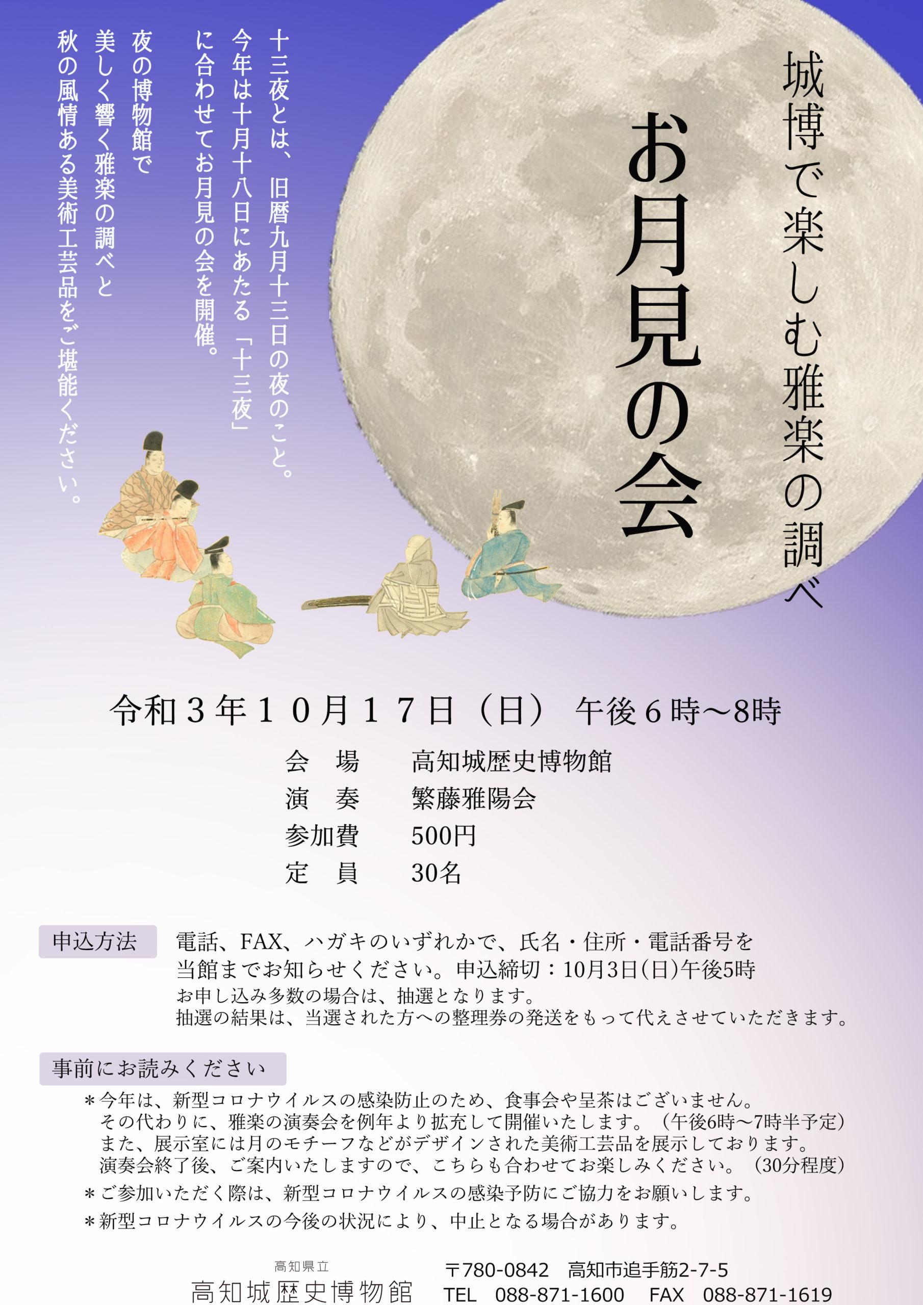 お月見の会 城博で楽しむ雅楽の調べ