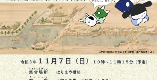 【受付終了】みる・きく・さわる ~城下町に歴史たんけんにでかけよう!~