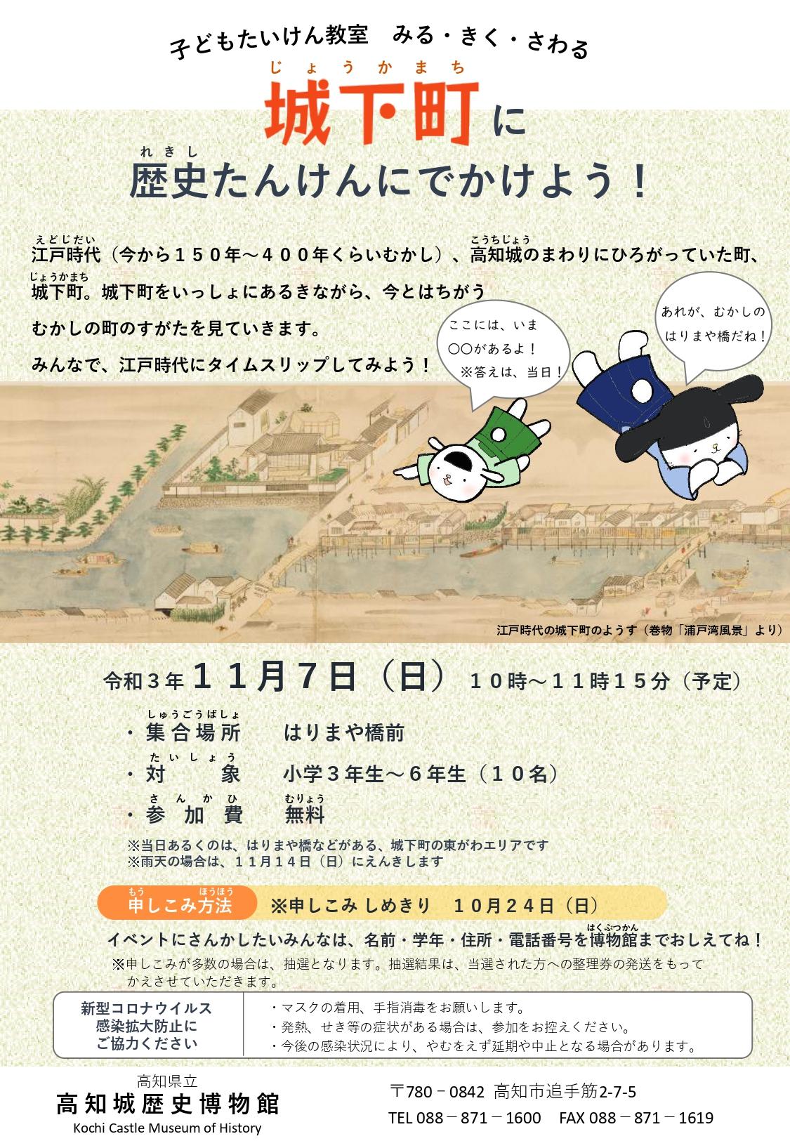 みる・きく・さわる ~城下町に歴史たんけんにでかけよう!~
