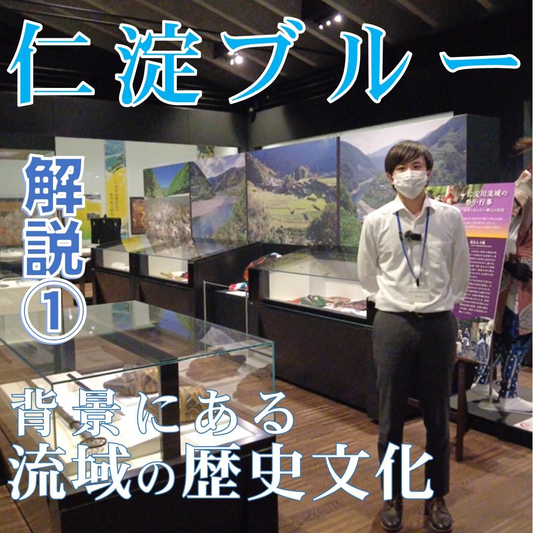 (9/14更新)【動画】学芸員と企画員による「地域展 仁淀川」展示解説